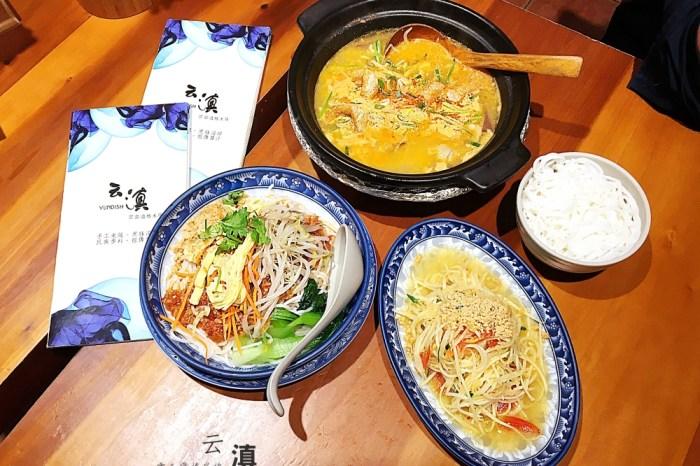 台北、大安美食|云滇.台北東區吃雲南米線料理,一口傣味擺夷湯配一撮冷拌青木瓜絲,東區美食、忠孝復興站美食