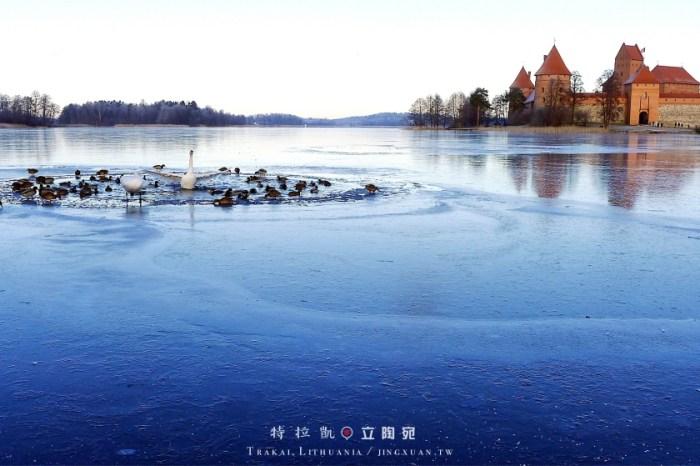 立陶宛自助、特拉凱景點|特拉凱湖中島嶼城堡,冰雪奇緣特拉凱歷史國家公園.如何實現維爾紐斯&特拉凱一日遊?