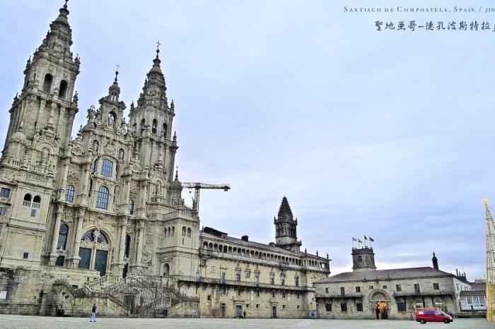 西班牙自助、葡西交通X景點X美食|西班牙朝聖之路終點:聖地亞哥德孔波斯特拉大教堂,波爾圖搭跨國巴士一日朝聖太瘋狂!