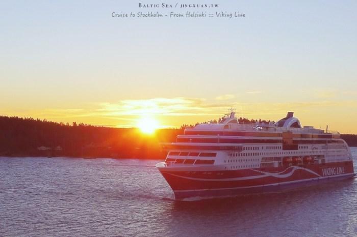 瑞典自助、斯德哥爾摩交通|橫跨波羅的海,從赫爾辛基搭夜船Viking Line 到斯德哥爾摩,睡醒海上吃自助餐看波羅的海日出!
