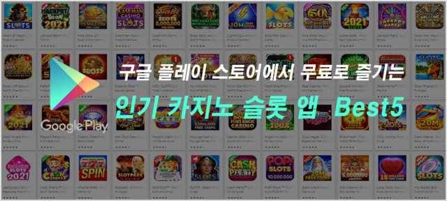 카지노 슬롯 앱 Best5