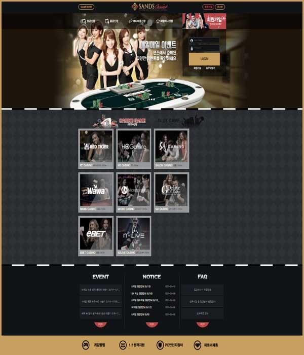 샌즈카지노 홈페이지