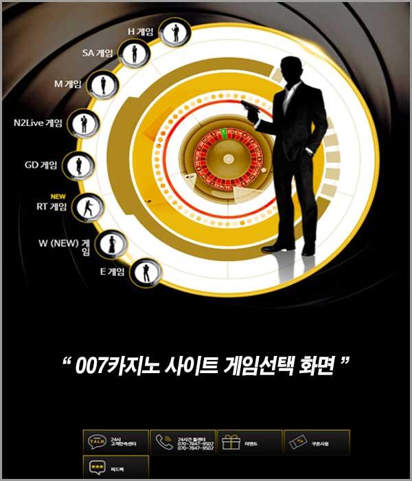 007카지노 게임 선택 방법