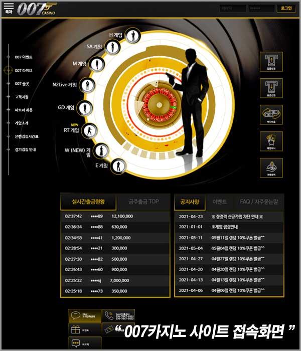 007카지노 홈페이지
