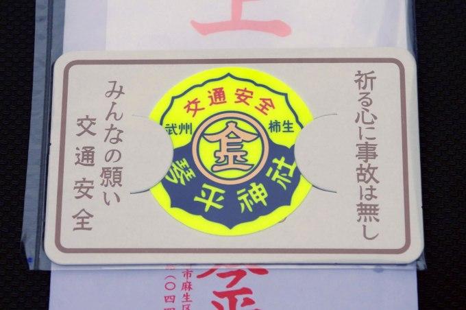 武州柿生琴平神社ステッカー