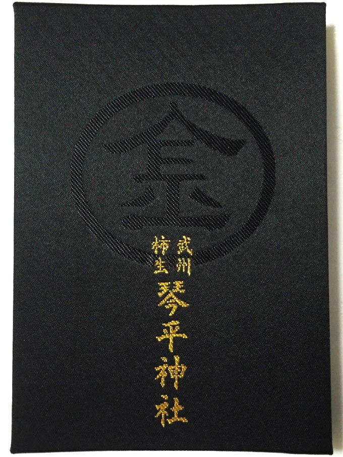 武州柿生琴平神社御朱印帳2