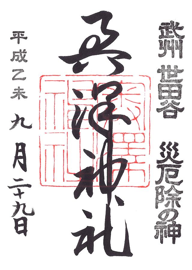 奥澤神社御朱印
