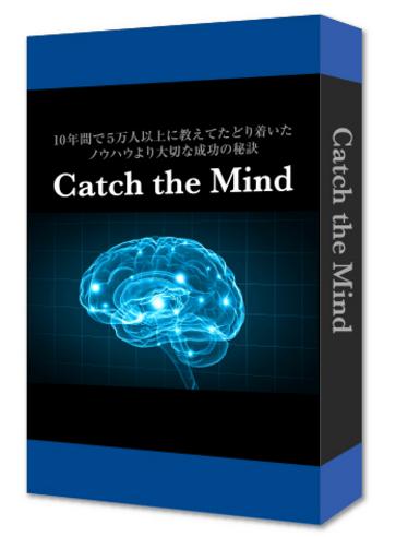 マインドセットってそんなに大切か?Catch the Mindについて。