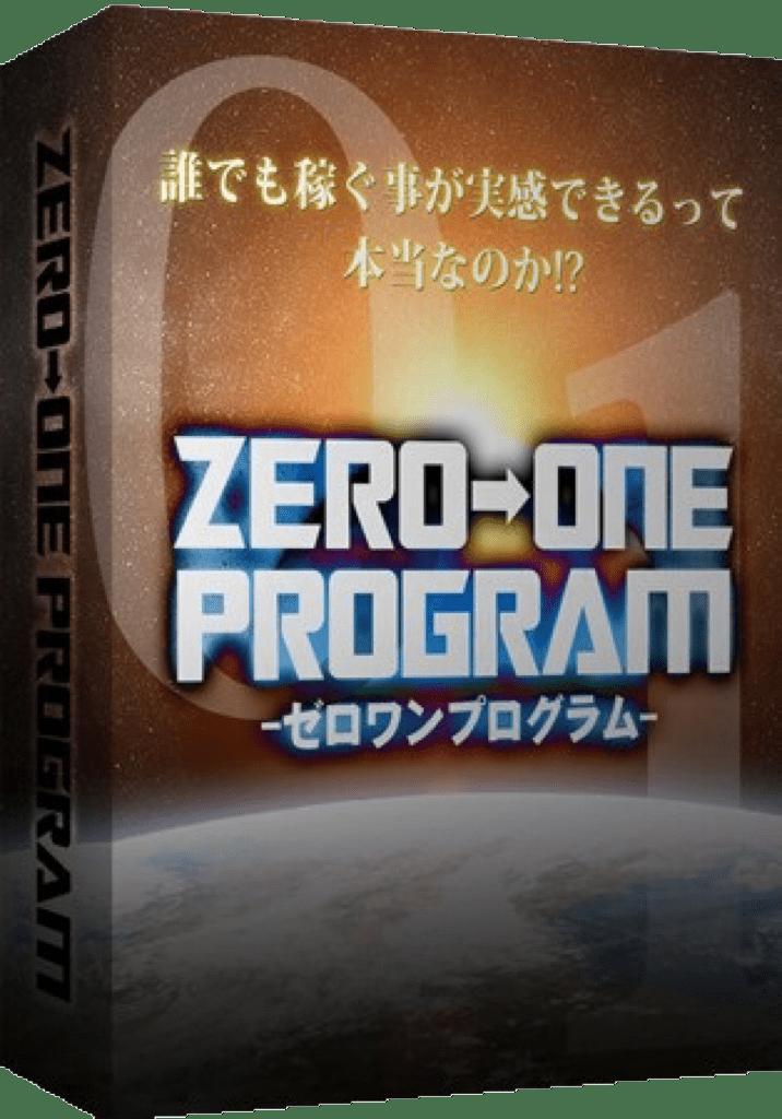 【本日から2週間限定!】復活のゼロワンプログラム!