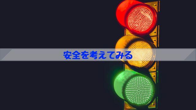 考え方が黄色信号