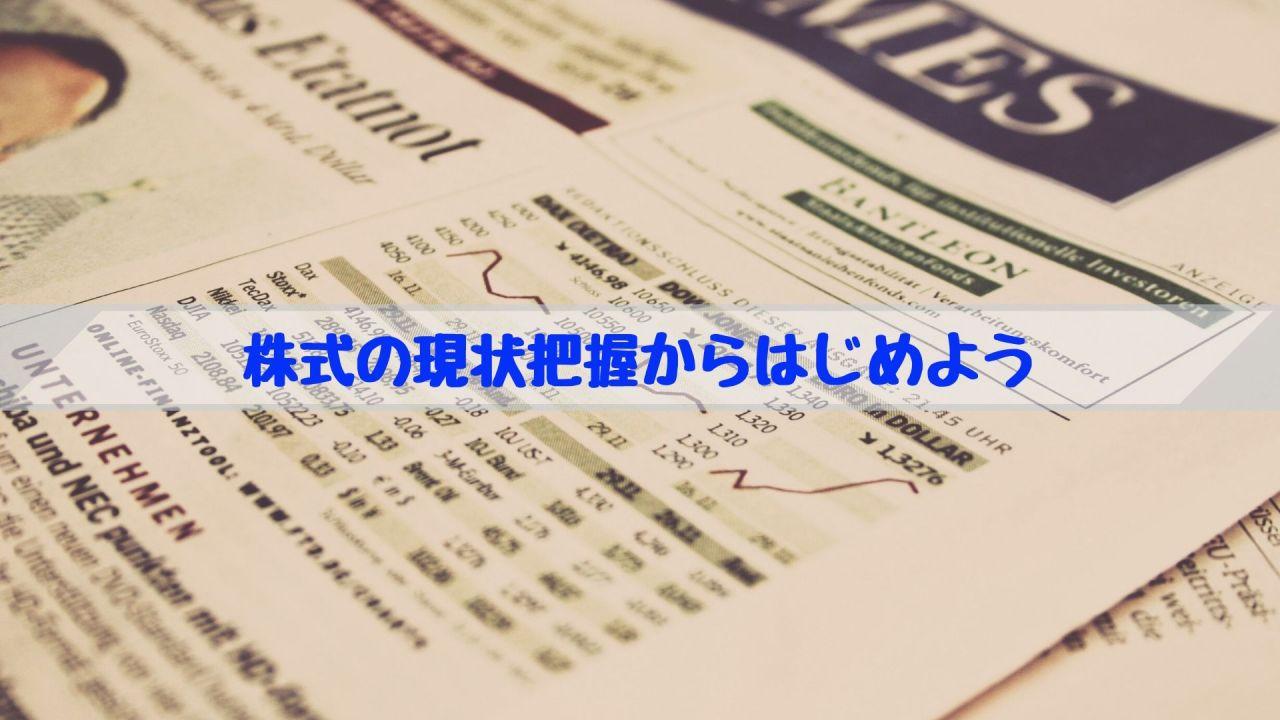 株式の現状把握からはじめよう
