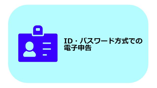 ID・パスワード