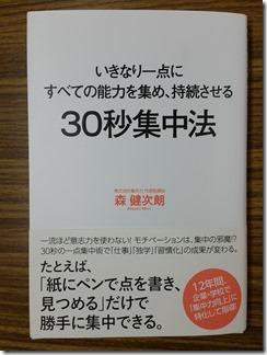 30byousyuutyuuhou