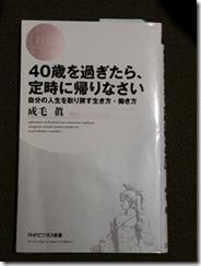 40saiwosuitarateijinkaerinasai