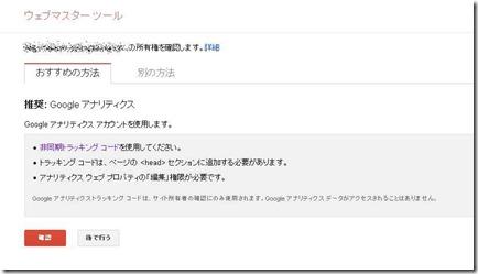 ウェブマスターツール4