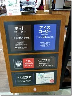 AEON-drip-Cafe (10)