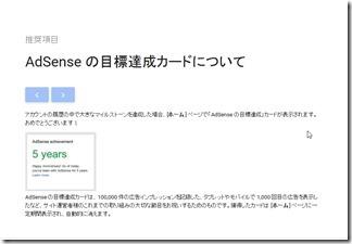 AdSense-2