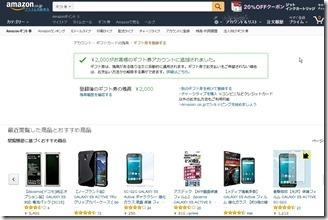 Amazon-gift (7)