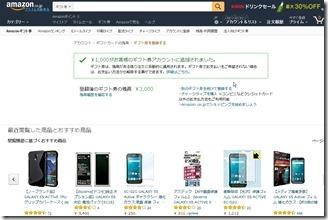 Amazon-gift (9)