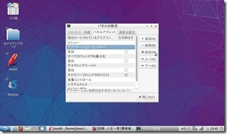 Application- Launcher (4)