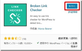 Broken-Link- Checker (5)