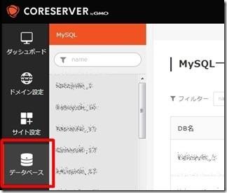 CORESERVERーbackup-Wordpress (2-3)