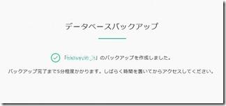 CORESERVERーbackup-Wordpress (6)