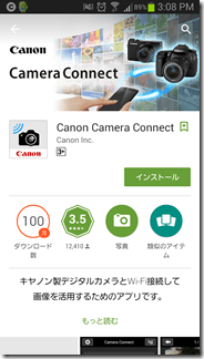 Camera-Connect (1)
