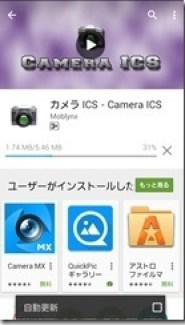 Camera_ICS (2)