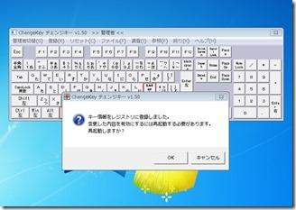 Change-Key (8)