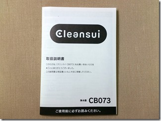 Cleansui(CB073) (5)