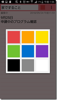 ColorNote (9)