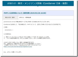CoreServer-php-upgrade-update (1)