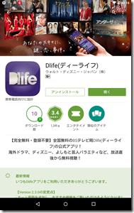 Dlife-2