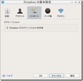 Dropbox-kihonsettei