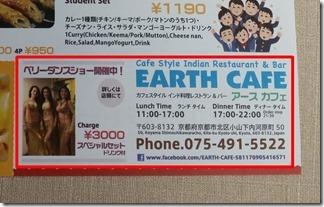 EARTH-CAFE-kitaooji (12-1)
