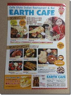 EARTH-CAFE-kitaooji (12)