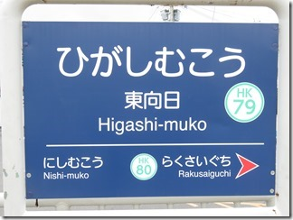 EON-FOOD-STYLE-HIGASIMUKOU