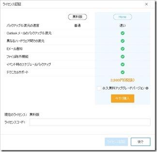 EaseUS-Todo-Backup-Free-11.5 (11)