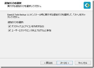 EaseUS-Todo-Backup-Free-11.5 (7)
