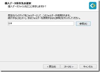 EaseUS-Todo-Backup-Free-11.5 (8)
