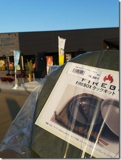 FIREBOX-FIREBOX-furaipan-s-size (17)