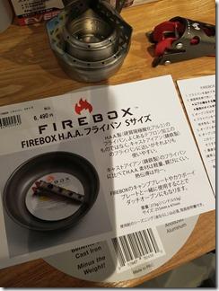 FIREBOX-FIREBOX-furaipan-s-size (1)