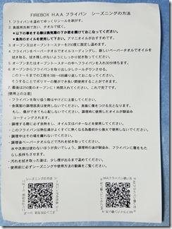 FIREBOX-FIREBOX-furaipan-s-size (20)