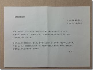 G-SHOCK-udedokeinosyuuri (13)