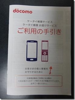 GALAXY-S5-toutyaku (11)