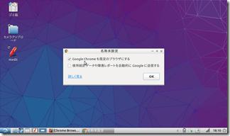 Google-Chrome-install (11)