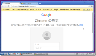 Google-Chrome-install (12)