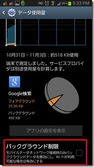 Google-douki (5)