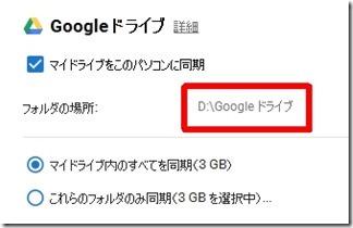 GoogleDrive-norikae (18)